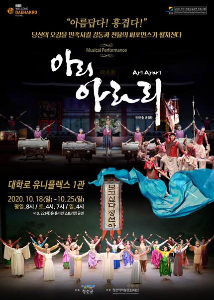 2020웰컴대학로-웰컴씨어터 '뮤지컬 〈아리 아라리〉'