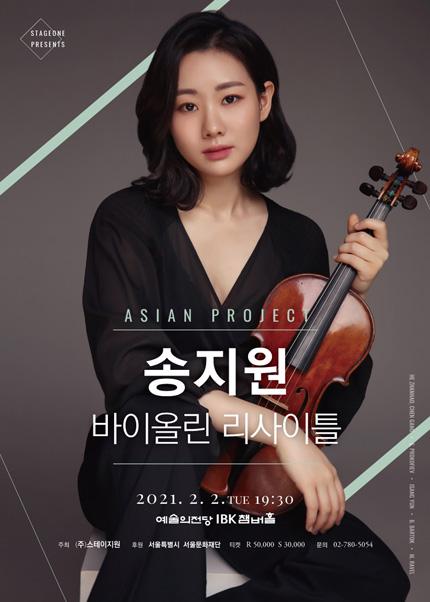 송지원 바이올린 리사이틀