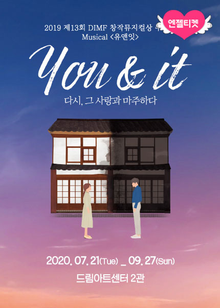 Musical 유앤잇 〈YOU&IT〉