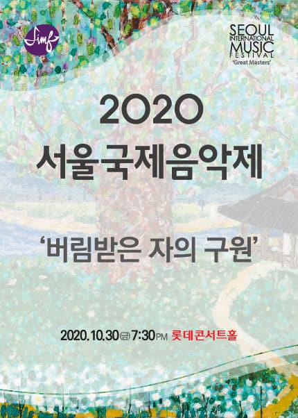 서울국제음악제