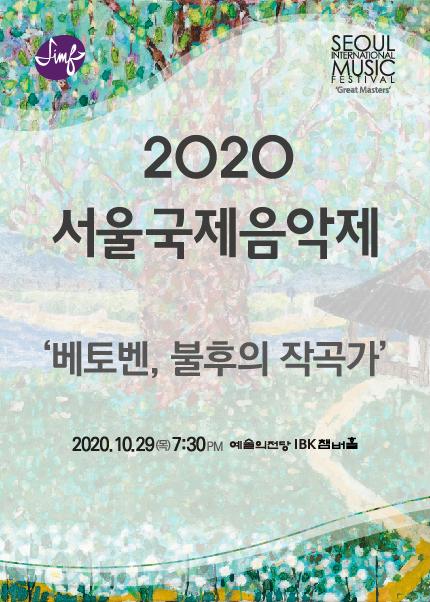 서울국제음악제 '베토벤, 불후의 작곡가'