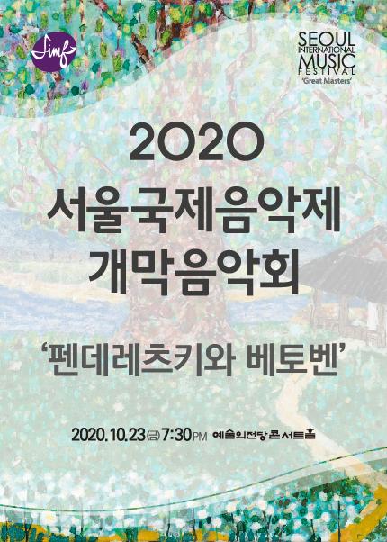 서울국제음악제 개막음악회 '펜데레츠키와 베토벤'