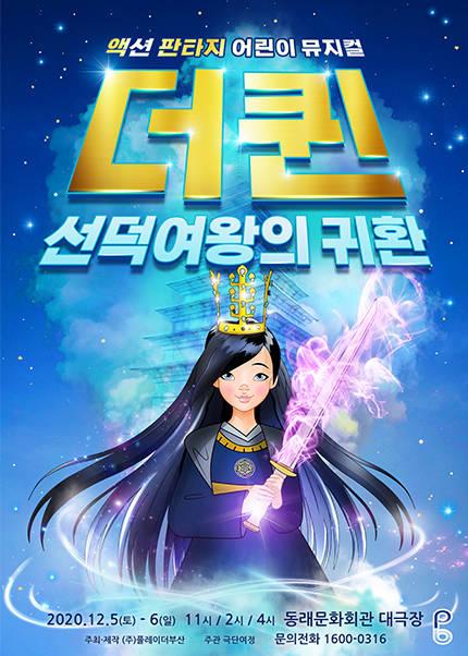 [부산][판타지액션 어린이뮤지컬] 더퀸_선덕여왕의 귀환