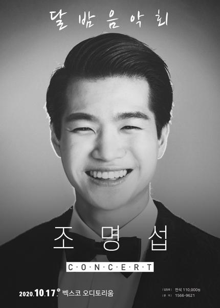 2020 조명섭 단독콘서트 [달밤음악회] - 부산