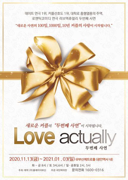 [2020 셀러브리티 로코연극] 러브액츄얼리 두번째 사연 크리스마스 특별공연 - 부산
