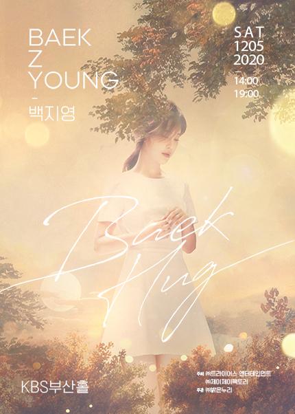 2020-21 백지영 전국투어 콘서트[BAEK HUG]- 부산