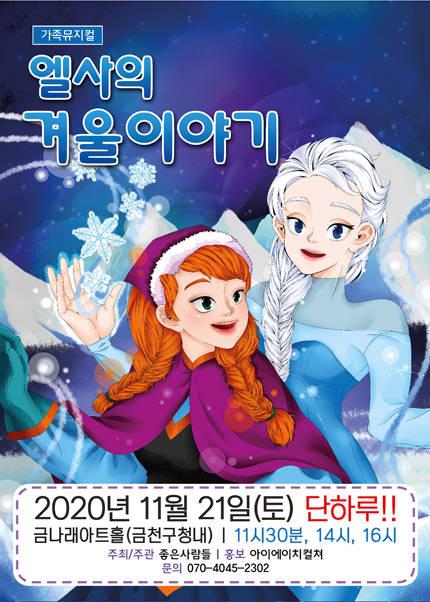 [서울] 2020 가족뮤지컬 [엘사의 겨울이야기]