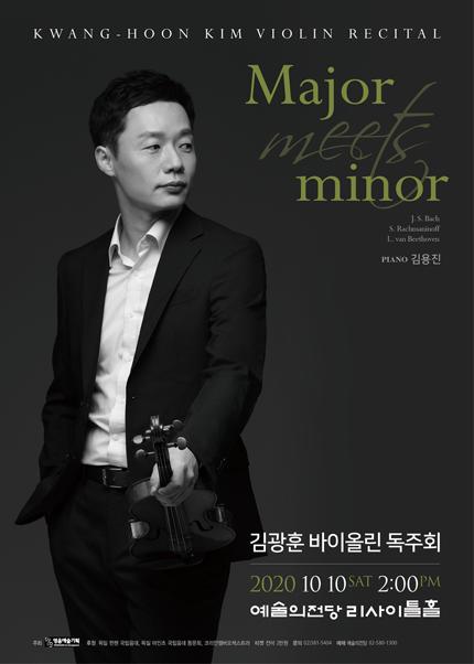 김광훈 바이올린 독주회