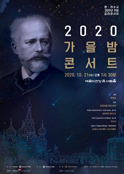 2020 가을밤 콘서트