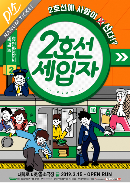 [미소티켓] 리얼생존휴먼판타지 - 연극 2호선세입자