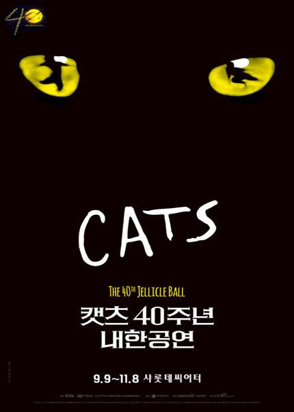 뮤지컬 <캣츠> 40주년 내한공연 - Seoul (Musical CATS)