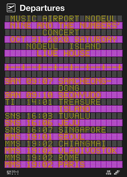 9와 숫자들 콘서트 MUSIC AIRPORT 노들