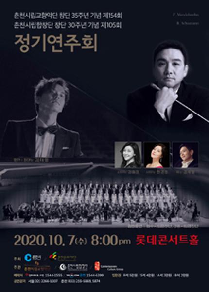 춘천시립교향악단 창단 35주년 기념 제154회 정기연주회
