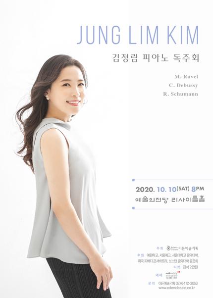 김정림 피아노 독주회