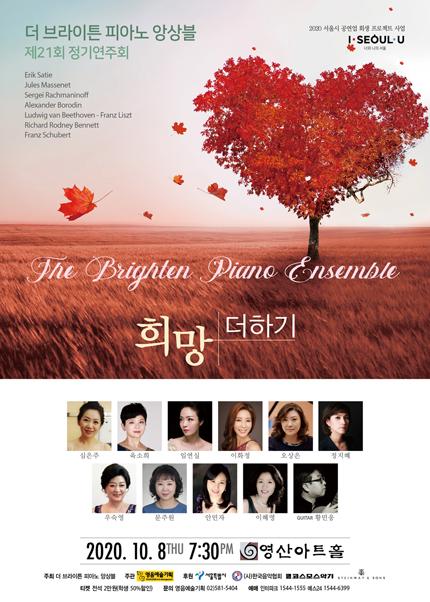 더 브라이튼 피아노 앙상블 제21회 정기연주회