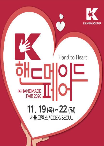 K-핸드메이드페어 2020 (동시개최 K-일러스트레이션 존)