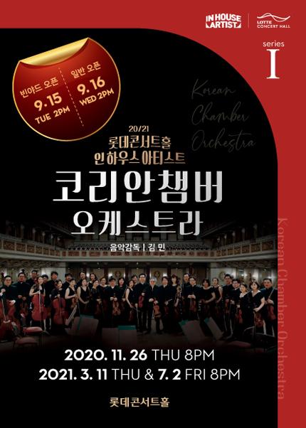 인 하우스 아티스트 시리즈 I. KCO (20.11.26)