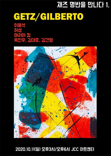 재즈 명반을 만나다 1 - Getz/Gilberto