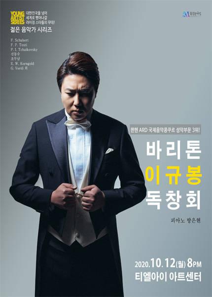 [성남] 바리톤 이규봉 독창회