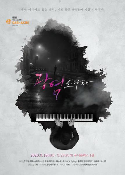 2020웰컴대학로-웰컴씨어터 뮤지컬 〈광염 소나타〉
