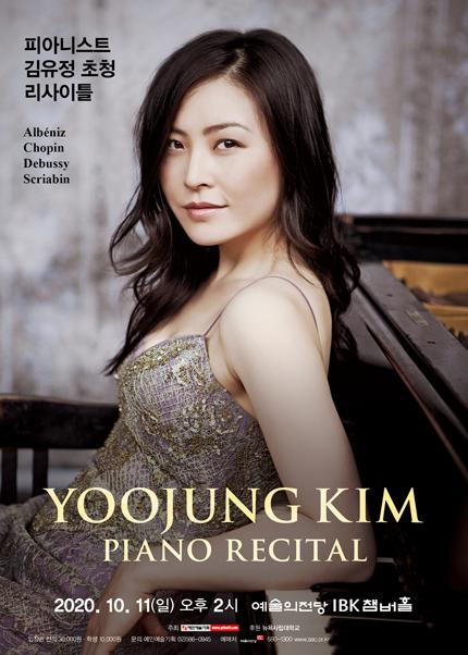 피아니스트 김유정 초청 리사이틀