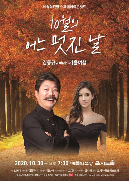 김동규와 떠나는 가을여행 〈10월의 어느 멋진 날〉