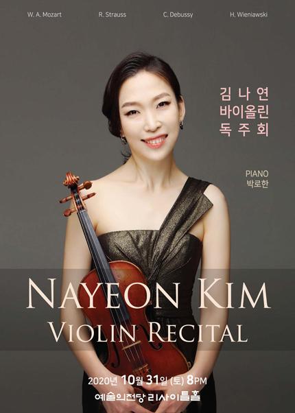 김나연 바이올린 독주회