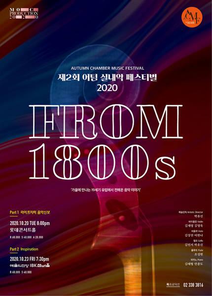 제2회 어텀 실내악 페스티벌 2020 - Part 2