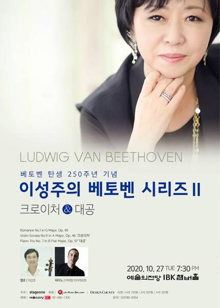 이성주의 베토벤 시리즈Ⅱ-크로이처와 대공