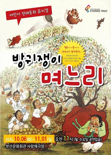 [부산] 뮤지컬 [방귀쟁이 며느리]