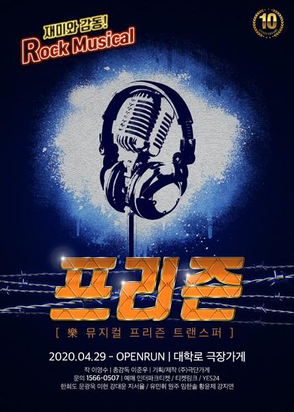 락뮤지컬 [프리즌]