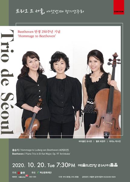 트리오 드 서울 여섯 번째 정기연주회