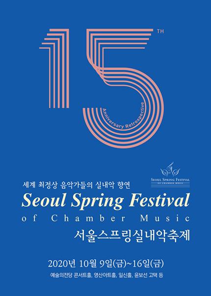 2020 서울스프링실내악축제 - 1013