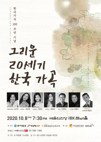 한국가곡 100주년 기념 - 그리운 20세기 한국가곡
