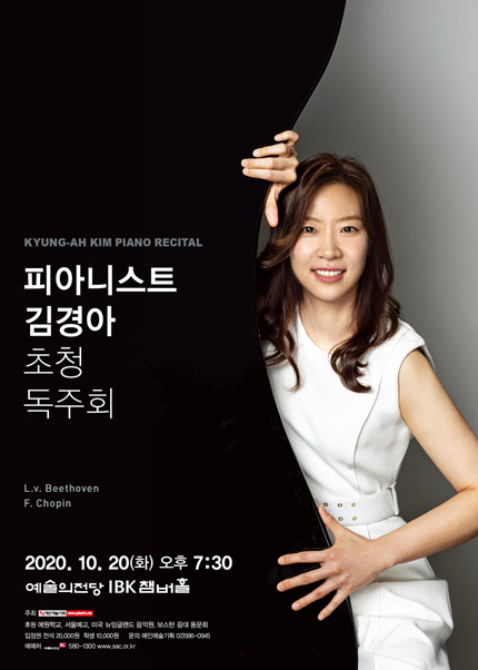 피아니스트 김경아 초청 독주회