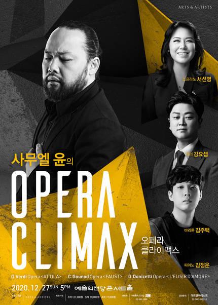 사무엘 윤의 〈오페라 클라이맥스〉