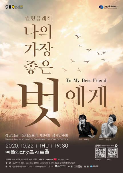 강남심포니오케스트라 제84회 정기연주회