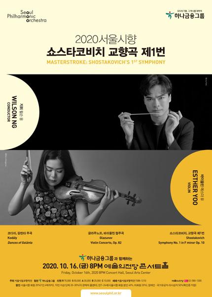 2020 서울시향 쇼스타코비치 교향곡 1번
