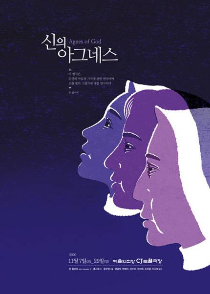 2020 예술의전당 연극〈신의 아그네스〉