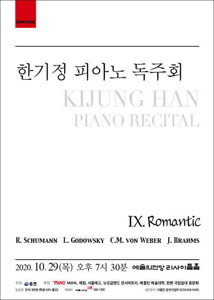 한기정 피아노 독주회