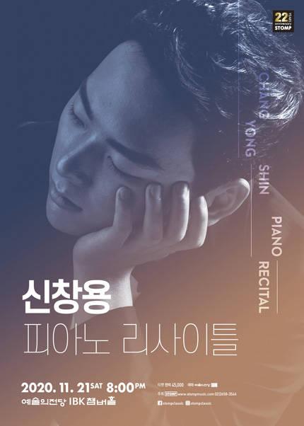 신창용 피아노 리사이틀