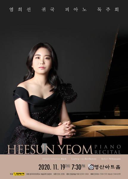 염희선 귀국 피아노 독주회