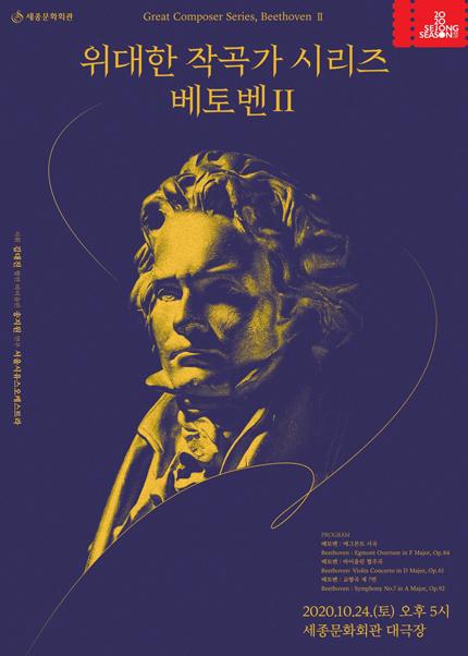 2020 위대한 작곡가 시리즈, 베토벤Ⅱ