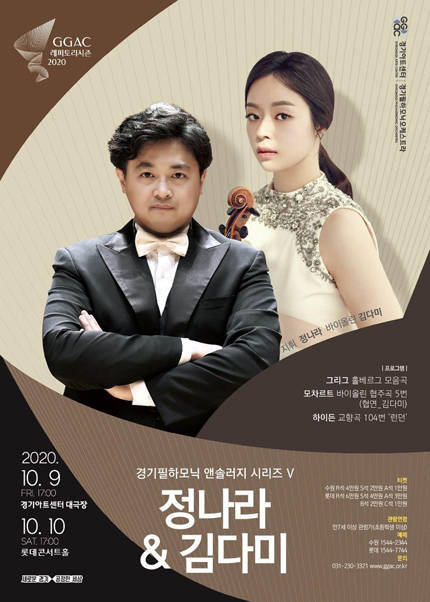 경기필하모닉 2020 앤솔러지 시리즈 V〈정나라 & 김다미〉- 레퍼토리 시즌제 - 수원