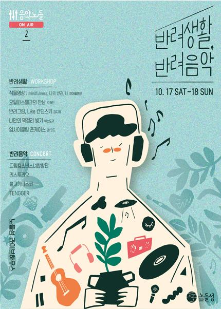 음악노들 온에어2(ON AIR 2) : 반려생활, 반려음악