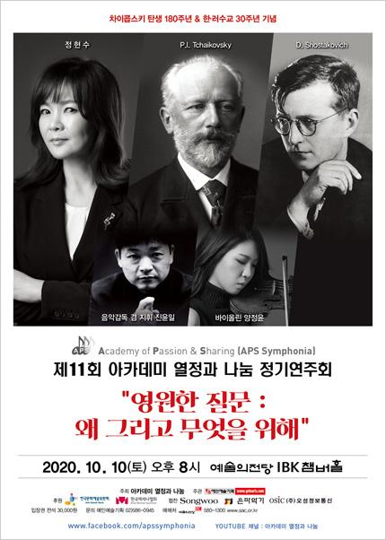제11회 아카데미 열정과 나눔 정기연주회