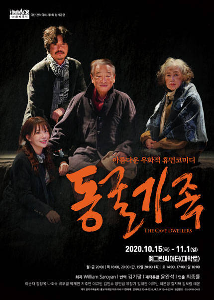 연극 [동굴 가족]