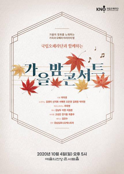 국립오페라단과 함께하는 가을밤 콘서트