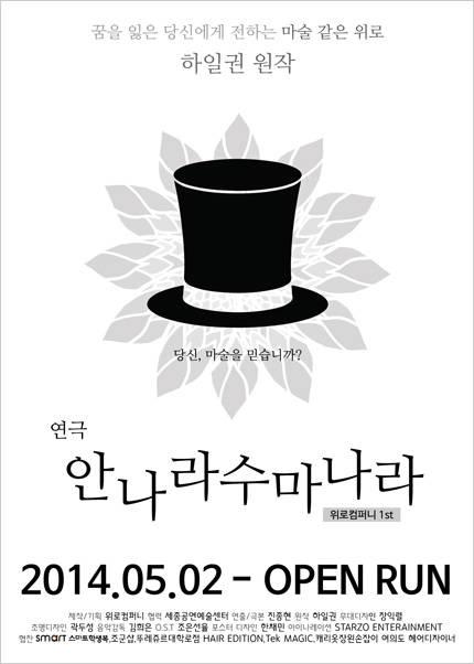 연극 [안나라수마나라]