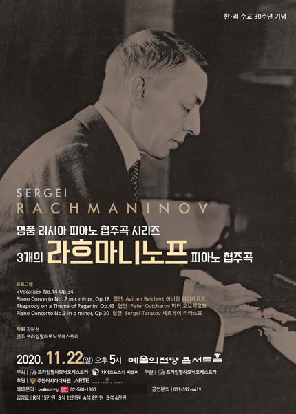 3개의 라흐마니노프 피아노 협주곡